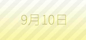 今日は何の日?9月10日の記念日、出来事、占い、誕生日の有名人、花言葉などの雑学まとめ