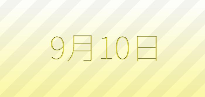 今日は何の日?9月10日の記念日、出来事、誕生日占い、有名人、花言葉などのまとめ雑学