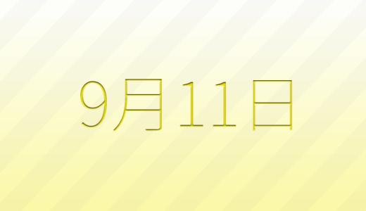 9月11日は何の日?記念日、出来事、誕生日占い、有名人、花言葉などのまとめ雑学