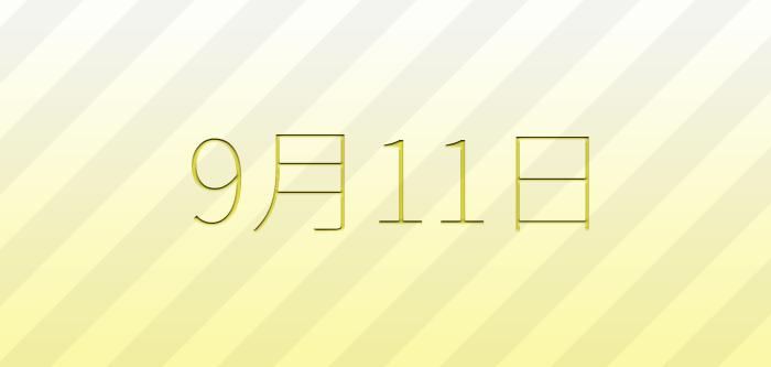 今日は何の日雑学 9月11日は何の日?