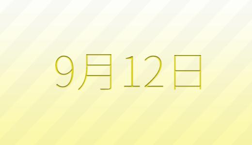 9月12日は何の日?記念日、出来事、誕生日占い、有名人、花言葉などのまとめ雑学