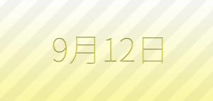 今日は何の日?9月12日の記念日、出来事、占い、誕生日の有名人、花言葉などの雑学まとめ