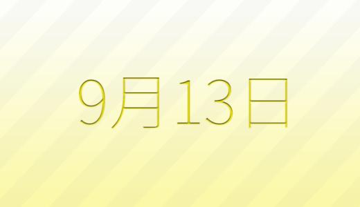 9月13日は何の日?記念日、出来事、誕生日占い、有名人、花言葉などのまとめ雑学