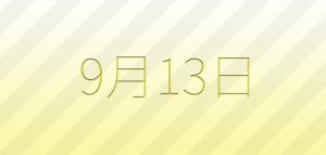 今日は何の日?9月13日の記念日、出来事、占い、誕生日の有名人、花言葉などの雑学まとめ