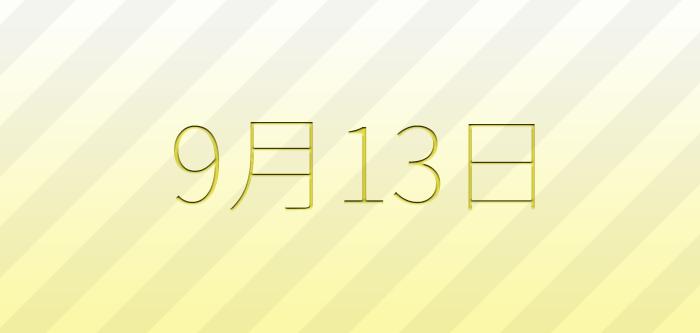 今日は何の日雑学 9月13日は何の日?