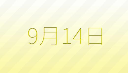 9月14日は何の日?記念日、出来事、誕生日占い、有名人、花言葉などのまとめ雑学