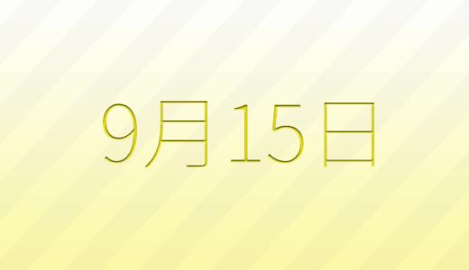 9月15日は何の日?記念日、出来事、誕生日占い、有名人、花言葉などのまとめ雑学