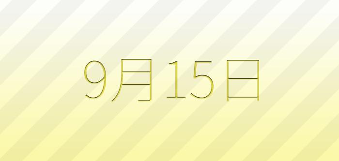 今日は何の日?9月15日の記念日、出来事、誕生日占い、有名人、花言葉などのまとめ雑学
