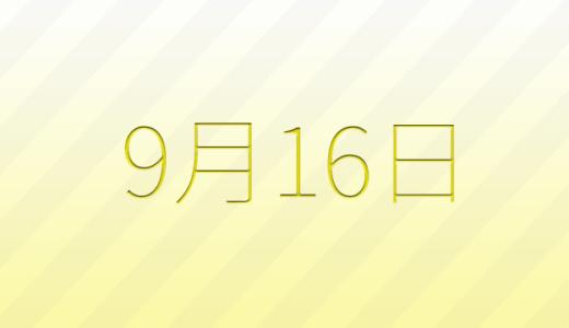 9月16日は何の日?記念日、出来事、誕生日占い、有名人、花言葉などのまとめ雑学