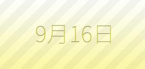 今日は何の日?9月16日の記念日、出来事、占い、誕生日の有名人、花言葉などの雑学まとめ