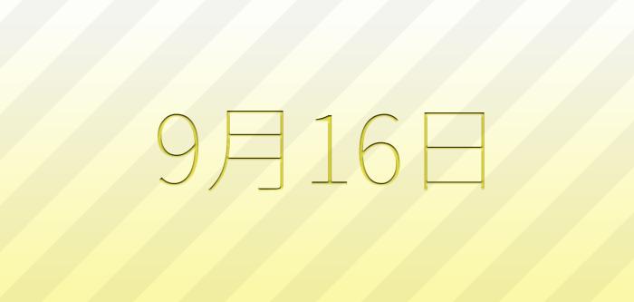 今日は何の日?9月16日の記念日、出来事、誕生日占い、有名人、花言葉などのまとめ雑学