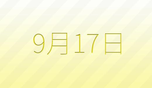 9月17日は何の日?記念日、出来事、誕生日占い、有名人、花言葉などのまとめ雑学