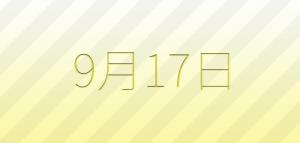 今日は何の日?9月17日の記念日、出来事、占い、誕生日の有名人、花言葉などの雑学まとめ