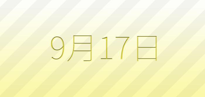 今日は何の日雑学 9月17日は何の日?