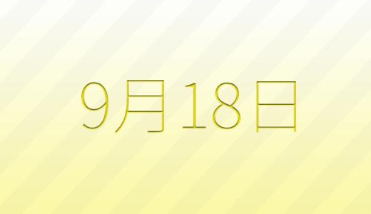9月18日は何の日?記念日、出来事、誕生日占い、有名人、花言葉などのまとめ雑学
