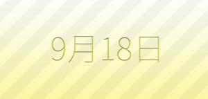 今日は何の日?9月18日の記念日、出来事、占い、誕生日の有名人、花言葉などの雑学まとめ