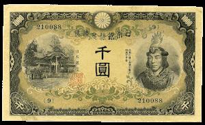 初発行の千円札