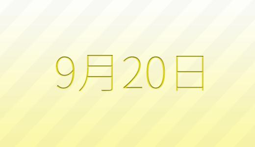 9月20日は何の日?記念日、出来事、誕生日占い、有名人、花言葉などのまとめ雑学