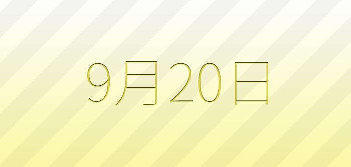 今日は何の日?9月20日の記念日、出来事、誕生日占い、有名人、花言葉などのまとめ雑学