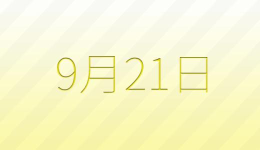 9月21日は何の日?記念日、出来事、誕生日占い、有名人、花言葉などのまとめ雑学