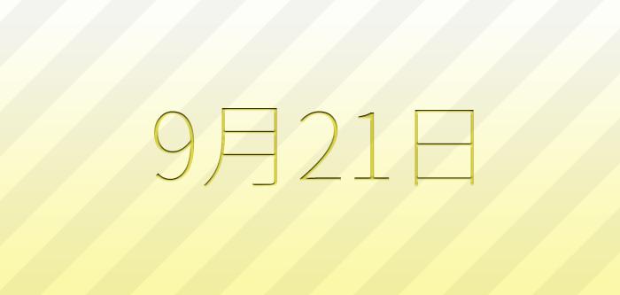 今日は何の日?9月21日の記念日、出来事、誕生日占い、有名人、花言葉などのまとめ雑学