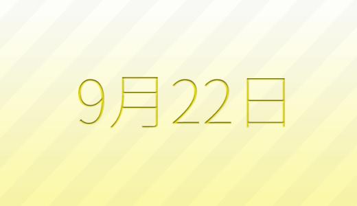 9月22日は何の日?記念日、出来事、誕生日占い、有名人、花言葉などのまとめ雑学