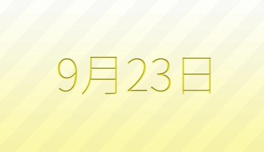 9月23日は何の日?記念日、出来事、誕生日占い、有名人、花言葉などのまとめ雑学