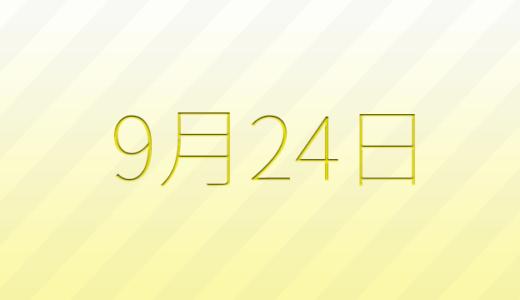 9月24日は何の日?記念日、出来事、誕生日占い、有名人、花言葉などのまとめ雑学