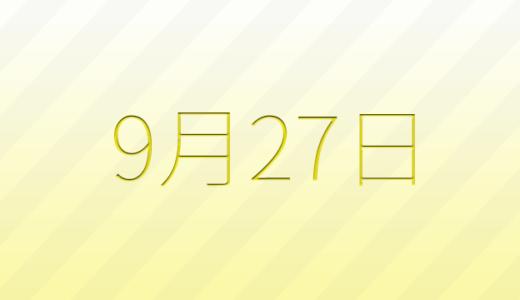 9月27日は何の日?記念日、出来事、誕生日占い、有名人、花言葉などのまとめ雑学