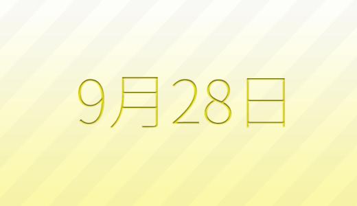 9月28日は何の日?記念日、出来事、誕生日占い、有名人、花言葉などのまとめ雑学