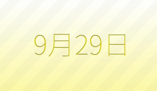 9月29日は何の日?記念日、出来事、誕生日占い、有名人、花言葉などのまとめ雑学