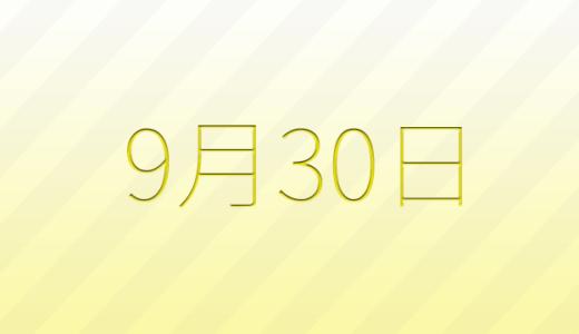 9月30日は何の日?記念日、出来事、誕生日占い、有名人、花言葉などのまとめ雑学