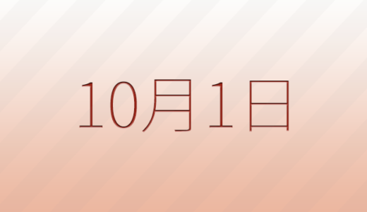 10月1日は何の日?記念日、出来事、誕生日占い、有名人、花言葉などのまとめ雑学