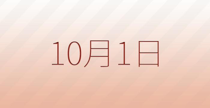 10月1日は何の日?雑学