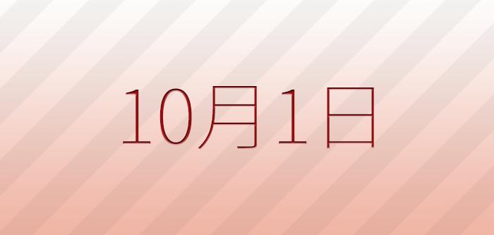 今日は何の日雑学 10月1日は何の日?