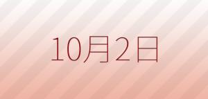 今日は何の日?10月2日の記念日、出来事、占い、誕生日の有名人、花言葉などの雑学まとめ