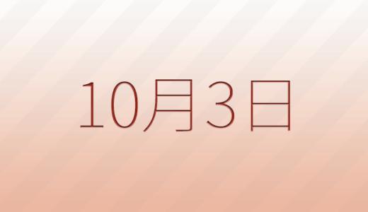 10月3日は何の日?記念日、出来事、誕生日占い、有名人、花言葉などのまとめ雑学