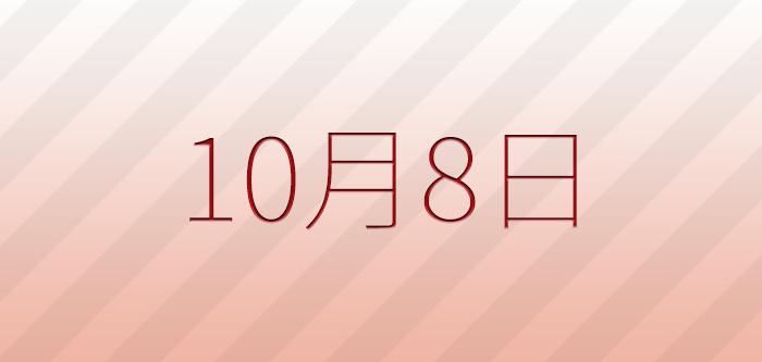今日は何の日?10月8日の記念日、出来事、誕生日占い、有名人、花言葉などのまとめ雑学