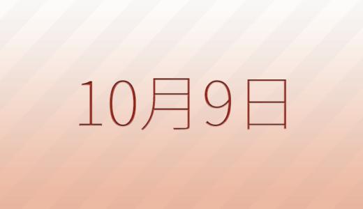 10月9日は何の日?記念日、出来事、誕生日占い、有名人、花言葉などのまとめ雑学