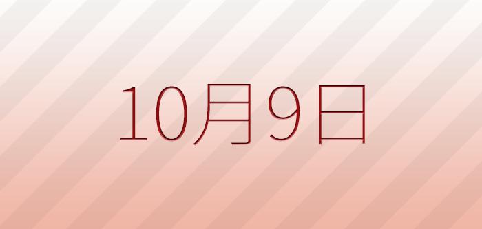 今日は何の日?10月9日の記念日、出来事、誕生日占い、有名人、花言葉などのまとめ雑学