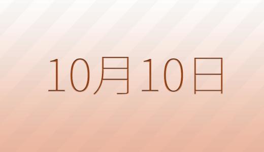 10月10日は何の日?記念日、出来事、誕生日占い、有名人、花言葉などのまとめ雑学