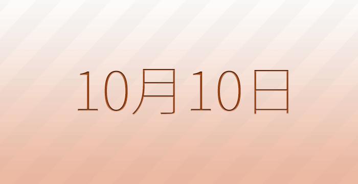 10月10日は何の日?記念日、出来事、誕生日占い、有名人、花言葉などの ...