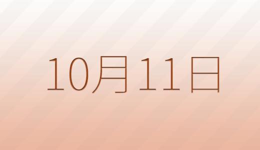 10月11日は何の日?記念日、出来事、誕生日占い、有名人、花言葉などのまとめ雑学