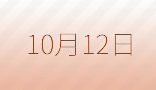 10月12日は何の日?記念日、出来事、誕生日占い、有名人、花言葉などのまとめ雑学