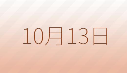 10月13日は何の日?記念日、出来事、誕生日占い、有名人、花言葉などのまとめ雑学