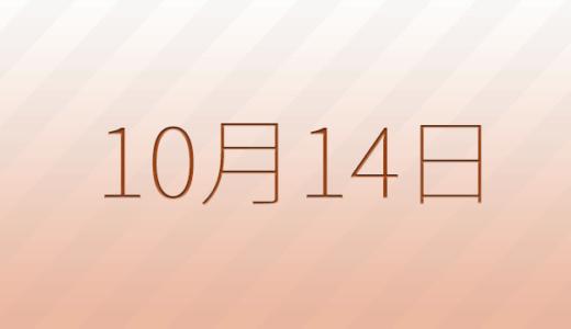 10月14日は何の日?記念日、出来事、誕生日占い、有名人、花言葉などのまとめ雑学