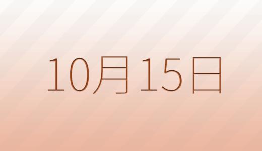 10月15日は何の日?記念日、出来事、誕生日占い、有名人、花言葉などのまとめ雑学