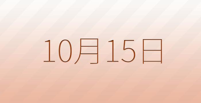 10月15日は何の日?記念日、出来事、誕生日占い、有名人、花言葉などの ...