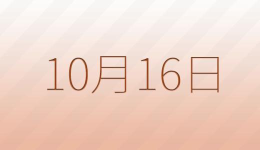 10月16日は何の日?記念日、出来事、誕生日占い、有名人、花言葉などのまとめ雑学