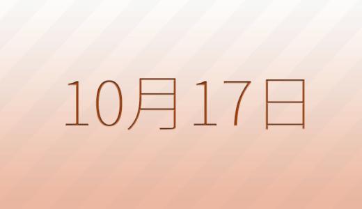 10月17日は何の日?記念日、出来事、誕生日占い、有名人、花言葉などのまとめ雑学
